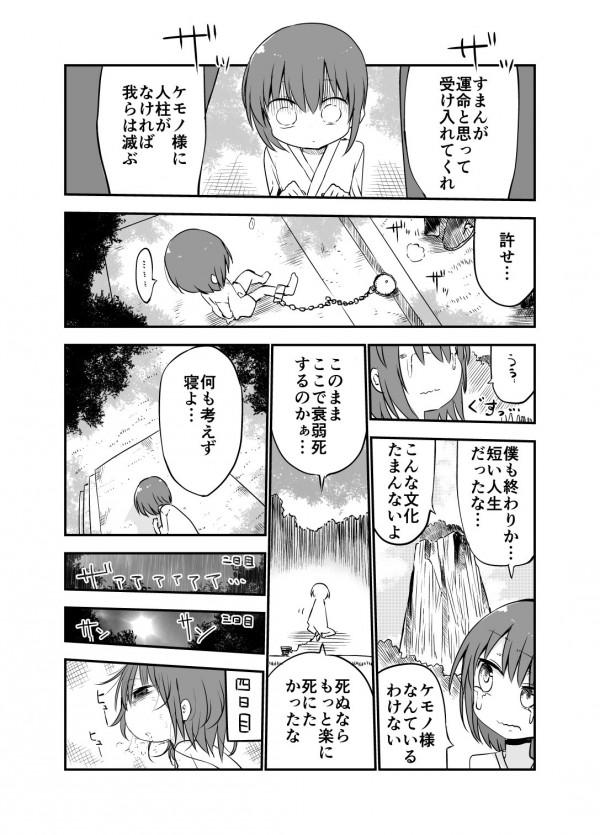 【エロ漫画】ケモノ様にたっぷりパイズリしてもらってイキまくるw【無料 エロ同人誌】 (3)