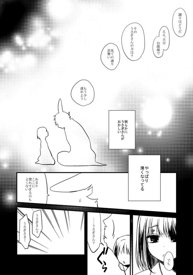 うさぎの世界で女の子に変わってセックスしちゃうw【エロ漫画・エロ同人】 (13)