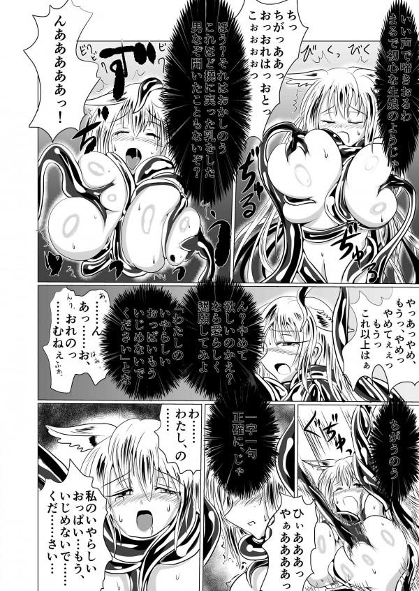 【エロ漫画】神社で女人化されて見知らぬ男の欲望を叶えるw【無料 エロ同人誌】 (33)