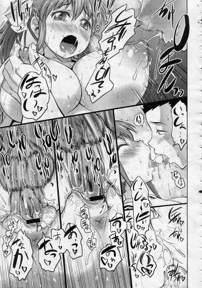 深夜の学校で清水と林田が中だしセックスw手マンとクンニでマンコ濡れ濡れwww【エロ漫画・エロ同人】 (19)