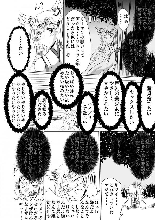 【エロ漫画】神社で女人化されて見知らぬ男の欲望を叶えるw【無料 エロ同人誌】 (7)