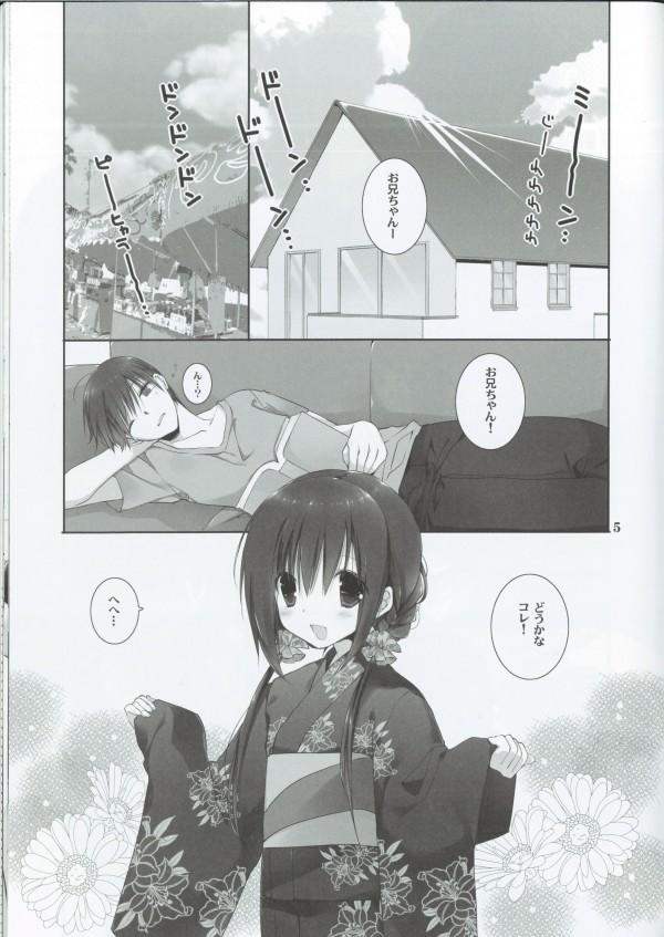 妹の浴衣姿に欲情して手マンを始めてハメる兄w【エロ漫画・エロ同人】 (4)