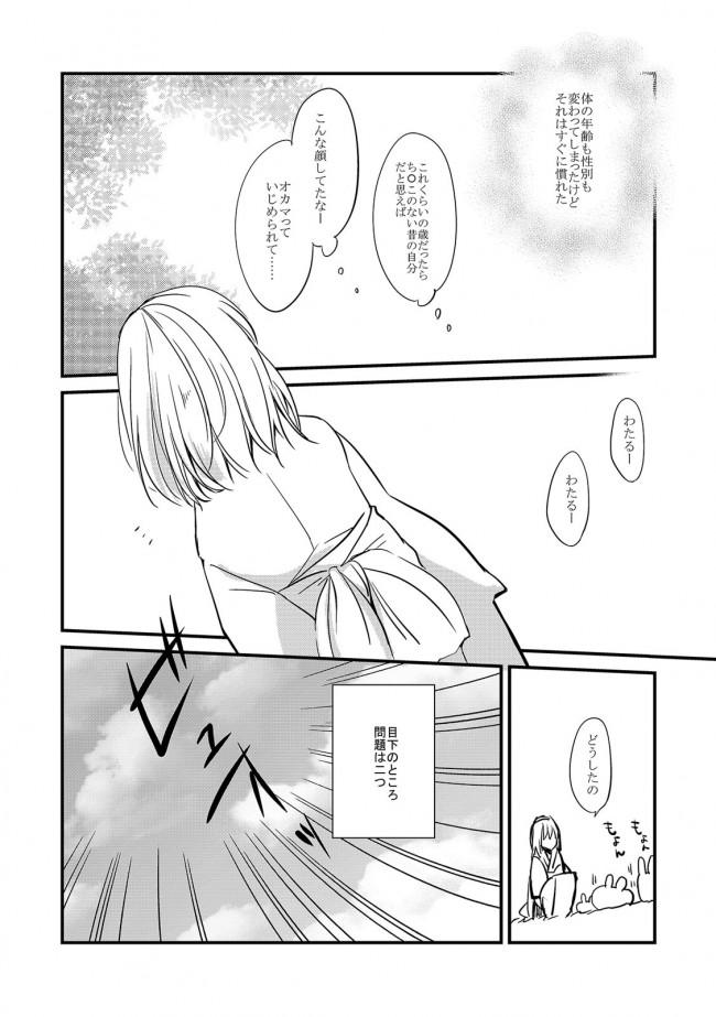 うさぎの世界で女の子に変わってセックスしちゃうw【エロ漫画・エロ同人】 (11)