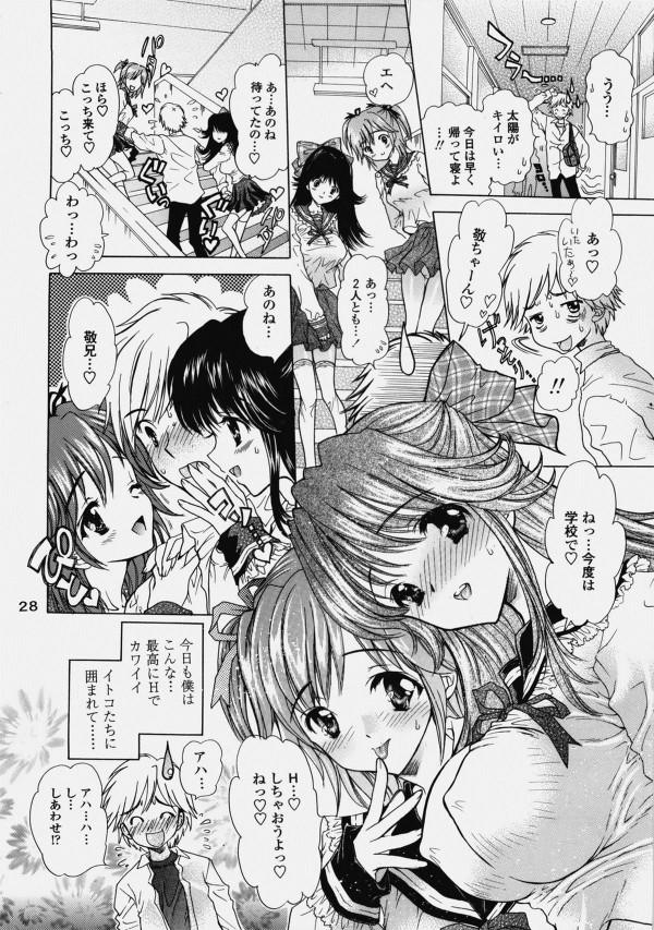 可愛い二人の従姉妹と同居してハメまくり生活w【エロ漫画・エロ同人】 (78)