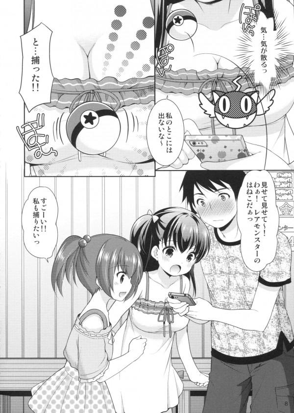 【エロ漫画】ポケストップに行くと少女たちとハメまくれる?【無料 エロ同人誌】 (7)