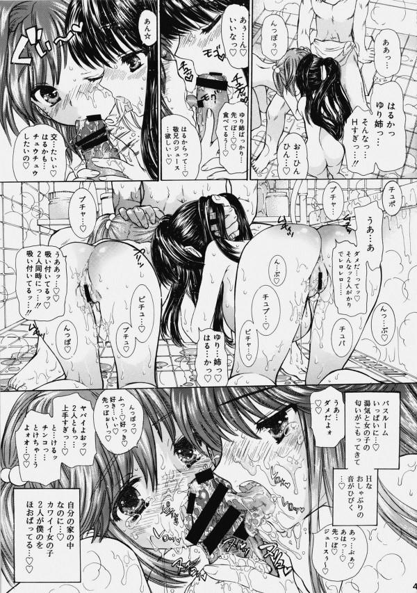 可愛い二人の従姉妹と同居してハメまくり生活w【エロ漫画・エロ同人】 (93)