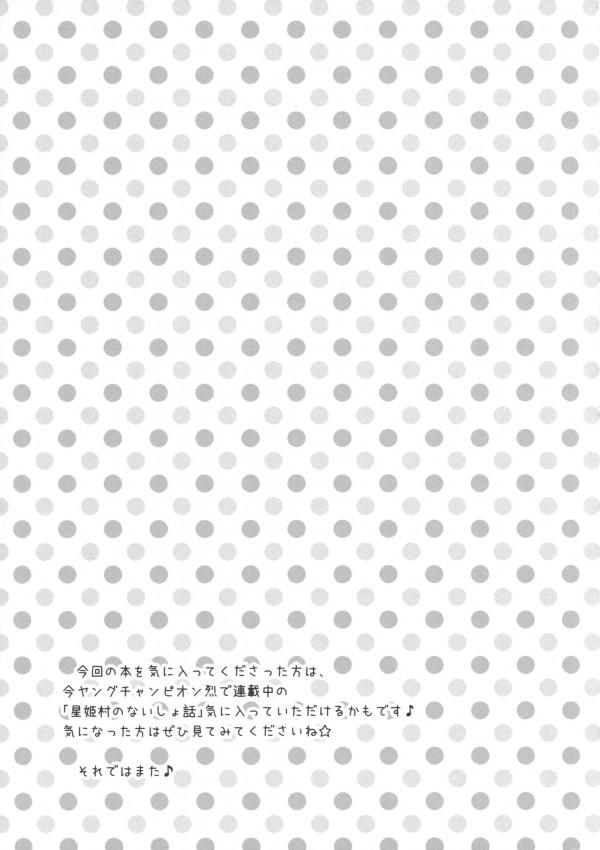 【エロ漫画】ポケストップに行くと少女たちとハメまくれる?【無料 エロ同人誌】 (24)