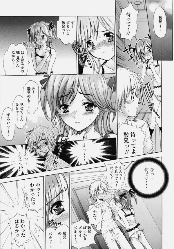 可愛い二人の従姉妹と同居してハメまくり生活w【エロ漫画・エロ同人】 (14)