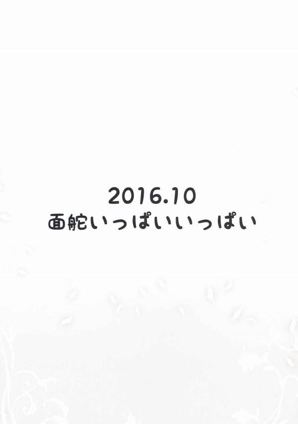 【リゼロ エロ漫画・エロ同人】スバルとメイドのレムが浸すらいちゃこらしちゃうリア充な本はこちらですww (24)