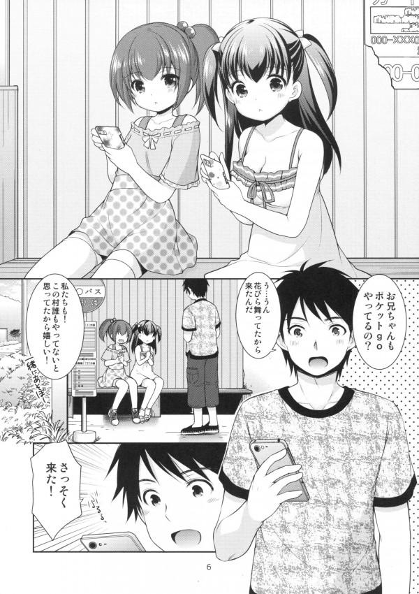【エロ漫画】ポケストップに行くと少女たちとハメまくれる?【無料 エロ同人誌】 (5)