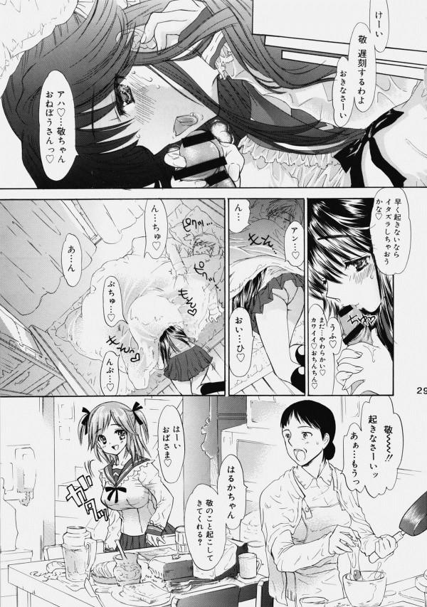 可愛い二人の従姉妹と同居してハメまくり生活w【エロ漫画・エロ同人】 (79)