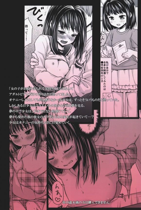 【エロ漫画】オナニーに興味を持った少女がオナニーの良さを知りはまっちゃったwww【無料 エロ同人誌】 (25)