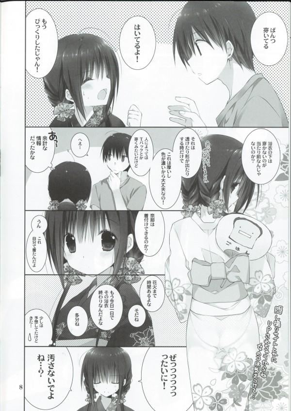 妹の浴衣姿に欲情して手マンを始めてハメる兄w【エロ漫画・エロ同人】 (7)