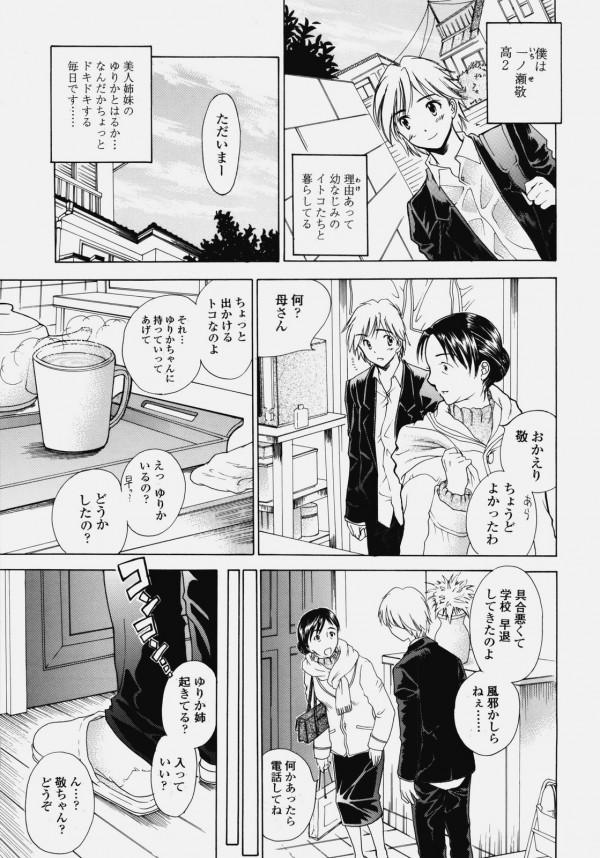 可愛い二人の従姉妹と同居してハメまくり生活w【エロ漫画・エロ同人】 (28)