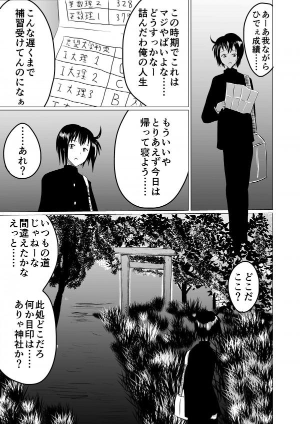 【エロ漫画】神社で女人化されて見知らぬ男の欲望を叶えるw【無料 エロ同人誌】 (2)