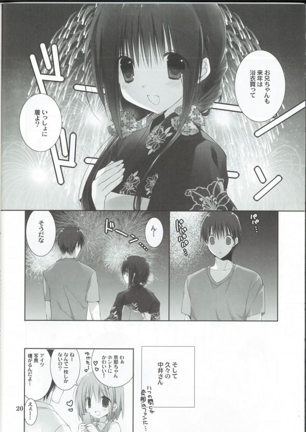 妹の浴衣姿に欲情して手マンを始めてハメる兄w【エロ漫画・エロ同人】 (18)