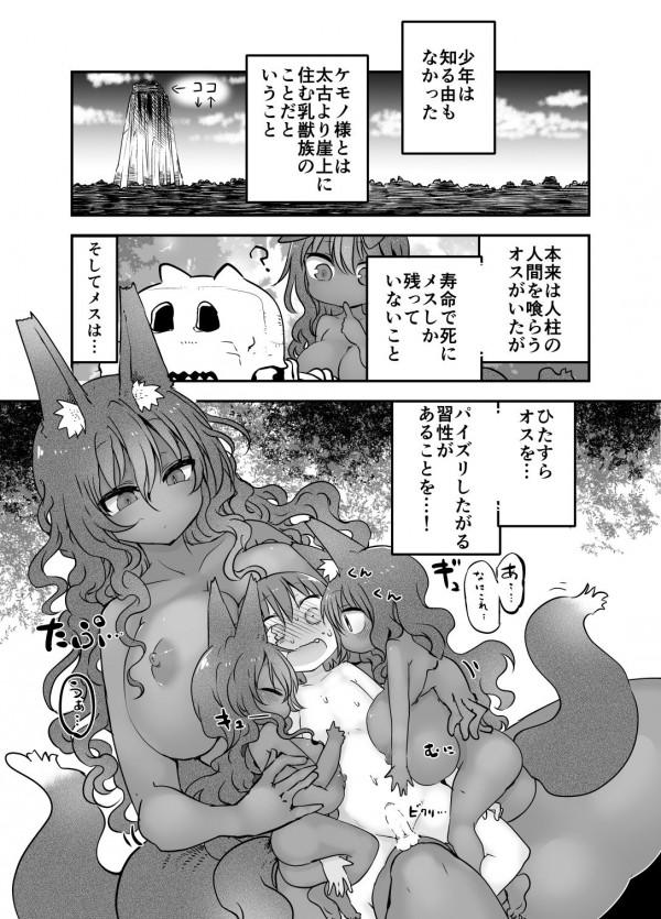 【エロ漫画】ケモノ様にたっぷりパイズリしてもらってイキまくるw【無料 エロ同人誌】 (9)