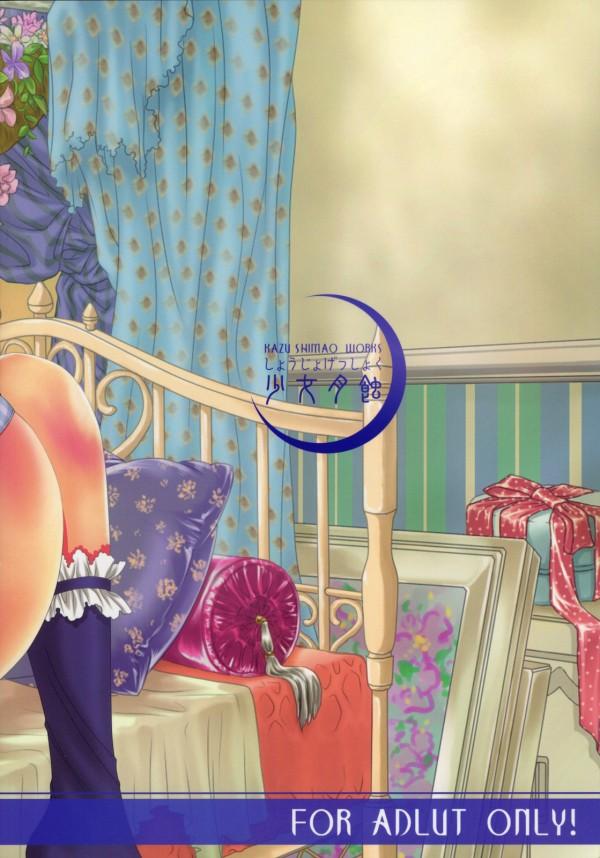 可愛い二人の従姉妹と同居してハメまくり生活w【エロ漫画・エロ同人】 (50)