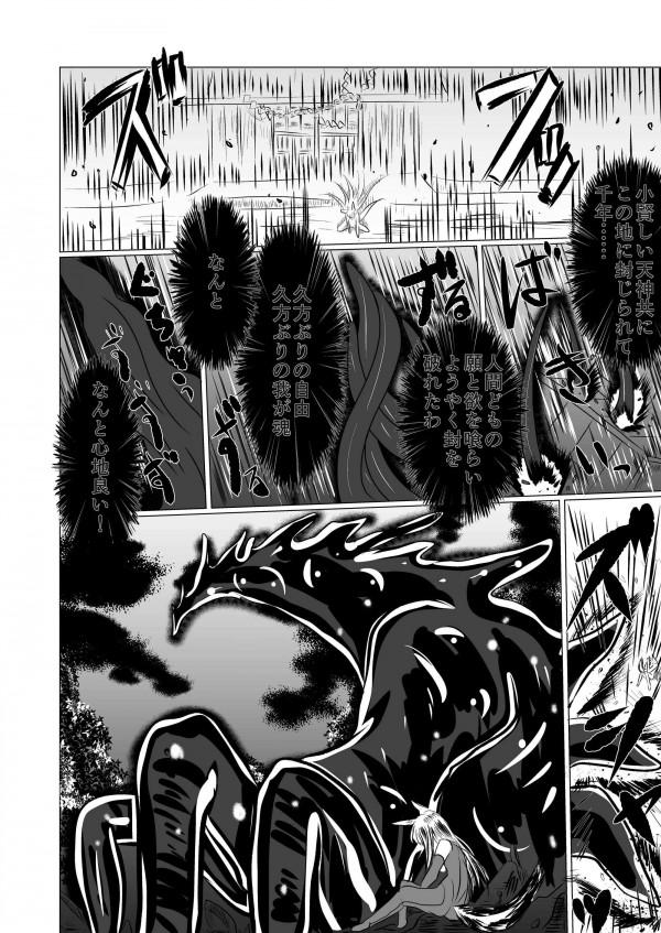 【エロ漫画】神社で女人化されて見知らぬ男の欲望を叶えるw【無料 エロ同人誌】 (23)