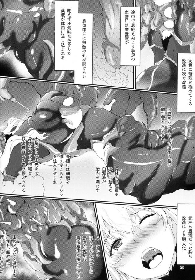 対魔艦娘たちが触手と戦い絡まれてハメられてしまうw【艦これ エロ漫画・エロ同人】 (70)