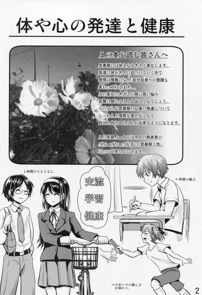 【エロ漫画】保健体育の授業にて実技を披露して視姦されるww【無料 エロ同人誌】 (3)