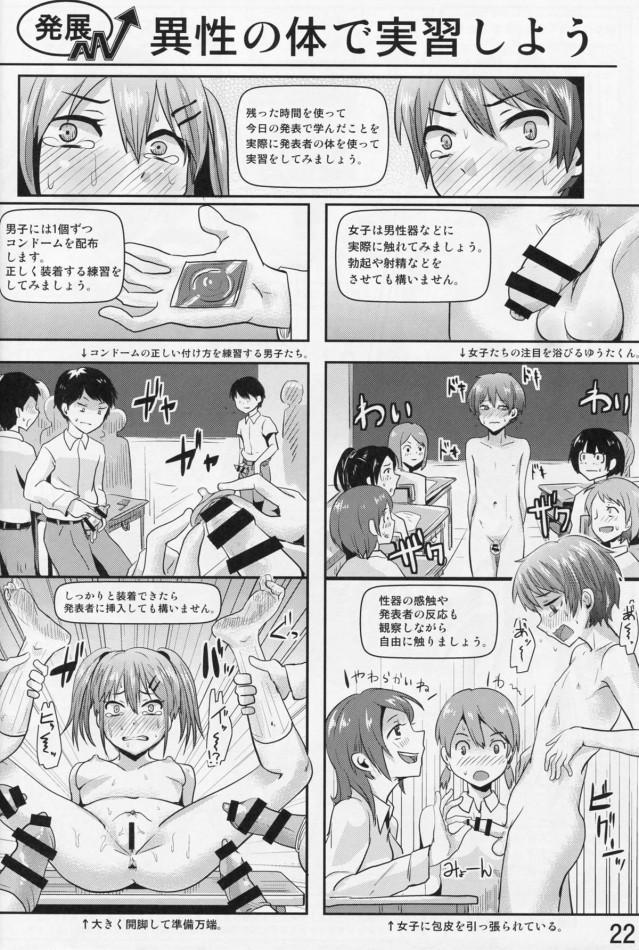 【エロ漫画】保健体育の授業にて実技を披露して視姦されるww【無料 エロ同人誌】 (23)