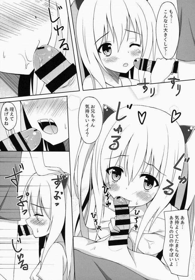 【エロ漫画・エロ同人】お兄ちゃん好きの淫乱な妹はオナニーでお兄ちゃんを誘って近親相姦エッチするんです。 (10)