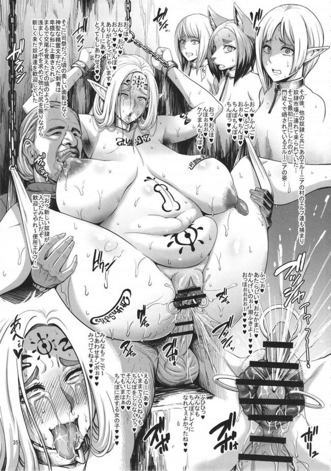 よろずの会場限定のおまけをまとめた超激エロ本だよwww【エロ漫画・エロ同人】 (36)
