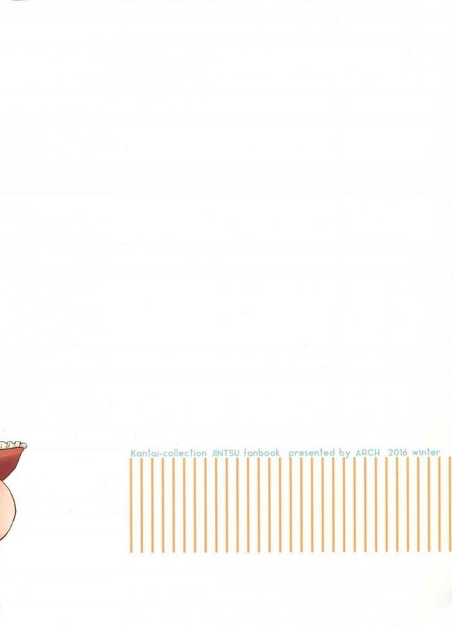 神通がショタ提督に授乳手コキしてセックスまでさせちゃうよ♪【艦これ エロ漫画・エロ同人】 (30)
