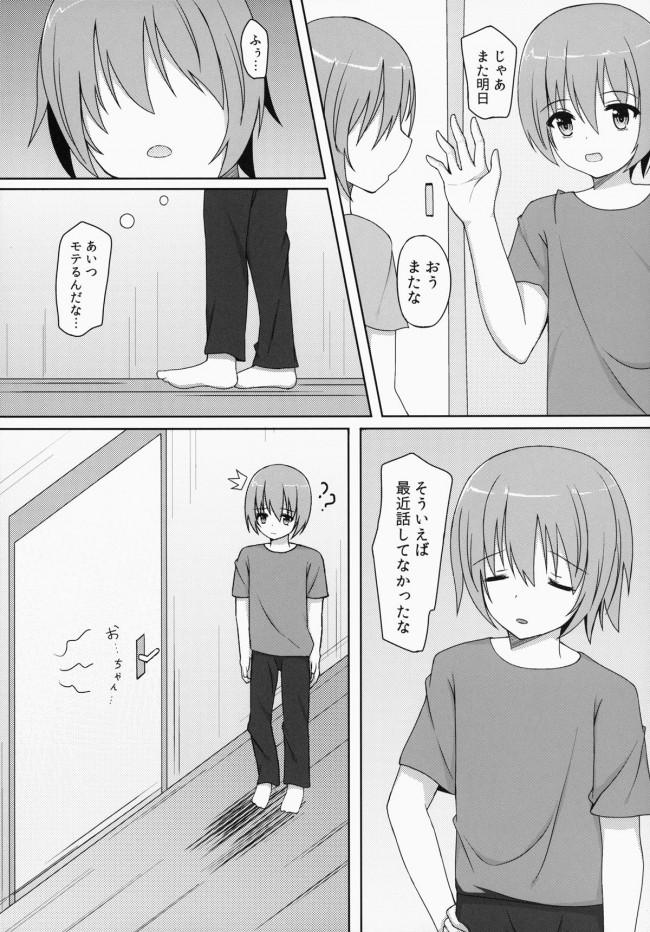 【エロ漫画・エロ同人】お兄ちゃん好きの淫乱な妹はオナニーでお兄ちゃんを誘って近親相姦エッチするんです。 (5)