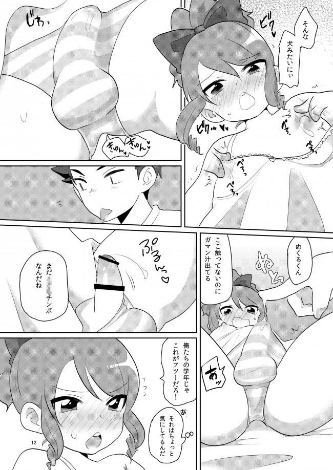 女装趣味を知られて口封じにフェラってあげるw【エロ漫画・エロ同人誌】 (13)