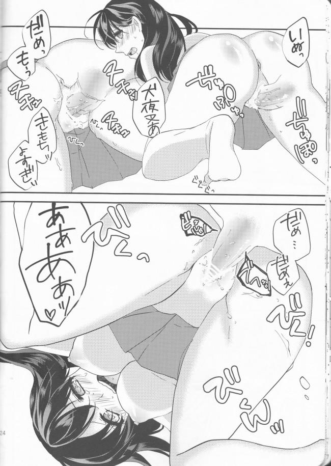 【犬夜叉 エロ同人】日暮かごめちゃんと犬夜叉はいつのまにかセックスをする【無料 エロ漫画】(24)