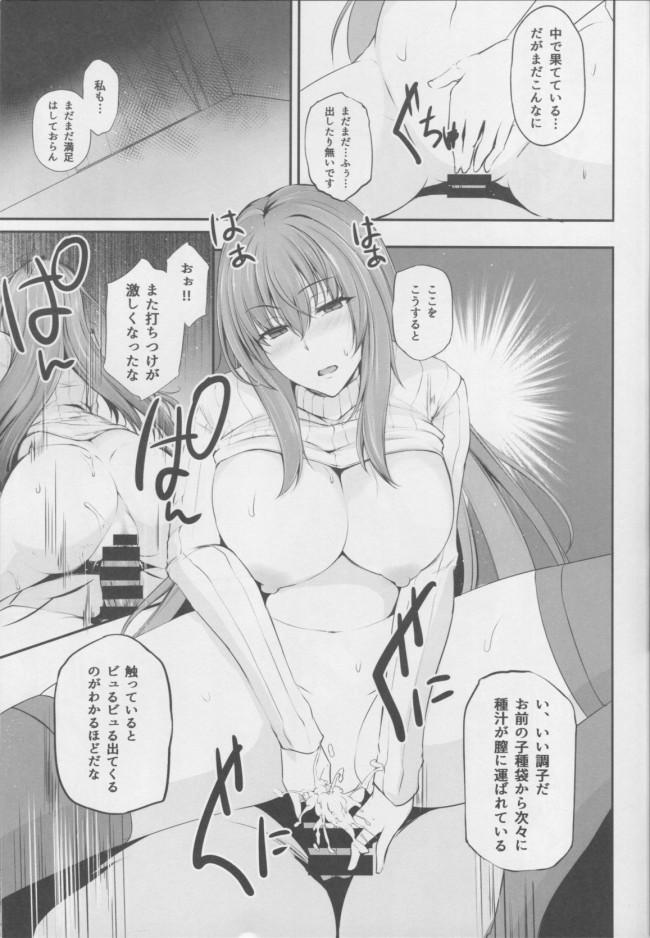 ゲームから降臨したスカサハさんと夢のセックスをするwwwwwwwww【FGO エロ漫画・エロ同人】 (16)