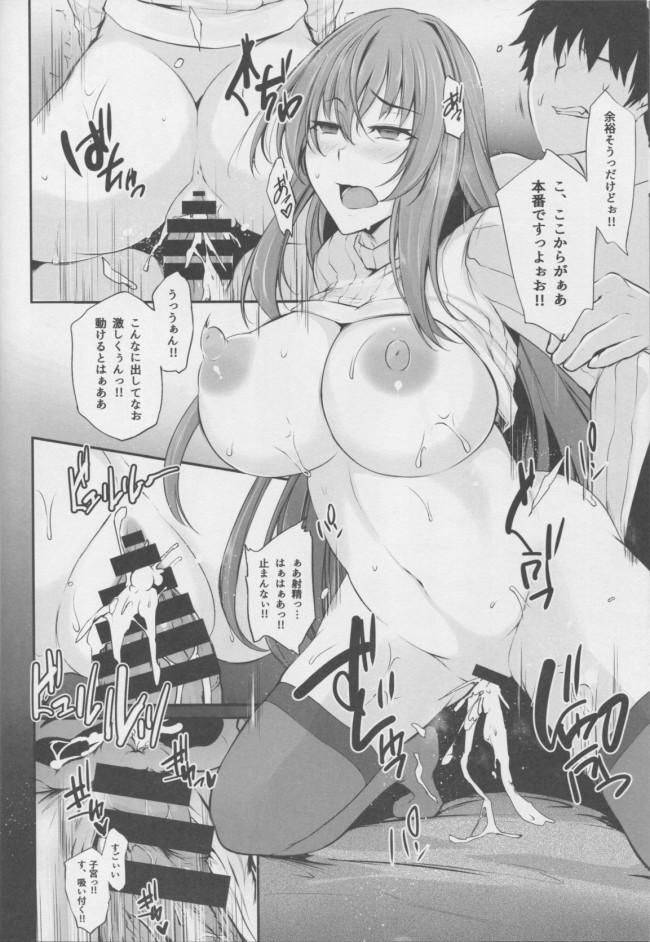 ゲームから降臨したスカサハさんと夢のセックスをするwwwwwwwww【FGO エロ漫画・エロ同人】 (17)