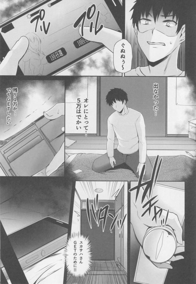 ゲームから降臨したスカサハさんと夢のセックスをするwwwwwwwww【FGO エロ漫画・エロ同人】 (2)