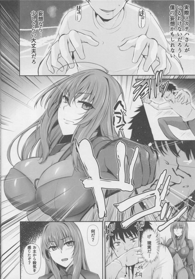 ゲームから降臨したスカサハさんと夢のセックスをするwwwwwwwww【FGO エロ漫画・エロ同人】 (5)