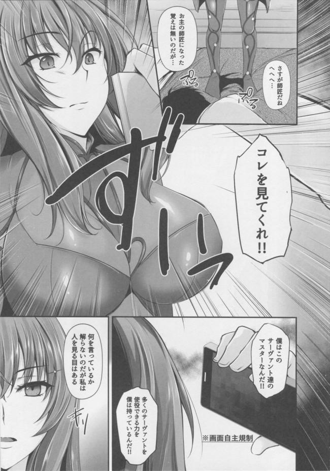 ゲームから降臨したスカサハさんと夢のセックスをするwwwwwwwww【FGO エロ漫画・エロ同人】 (6)