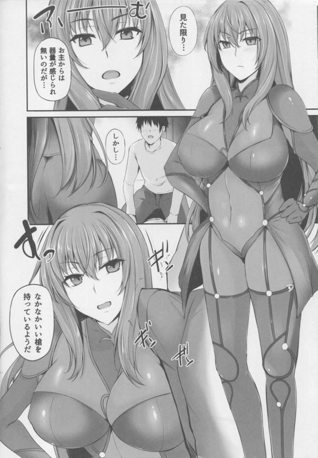 ゲームから降臨したスカサハさんと夢のセックスをするwwwwwwwww【FGO エロ漫画・エロ同人】 (7)