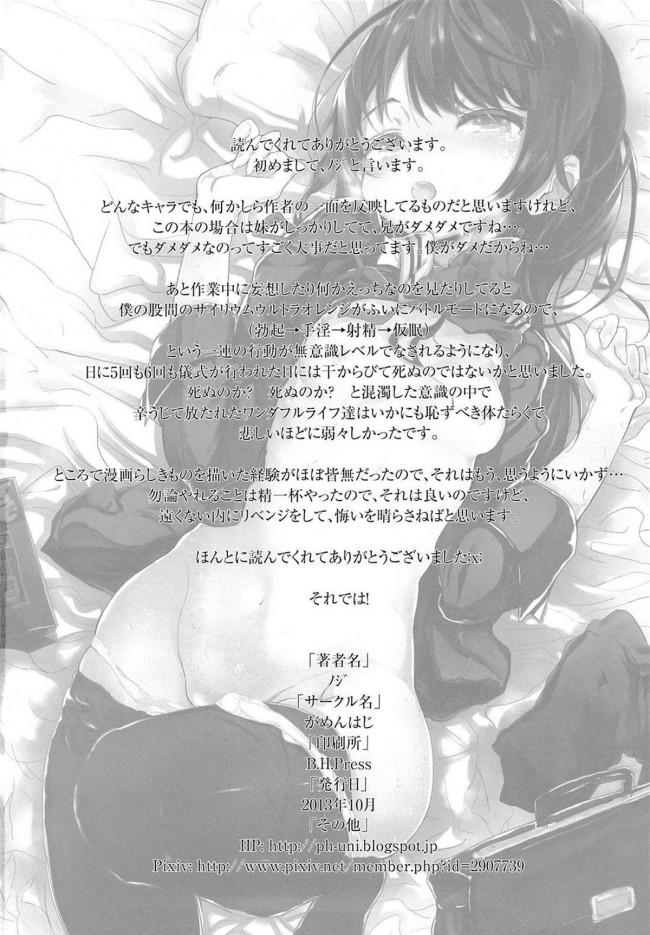 【エロ漫画・エロ同人誌】ロリカワ美少女な妹が小説家を目指すお兄ちゃんの不安な気持ちを利用して近親相姦中出しセックス三昧。 (25)