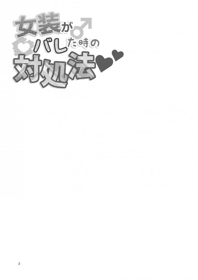 女装趣味を知られて口封じにフェラってあげるw【エロ漫画・エロ同人誌】 (3)