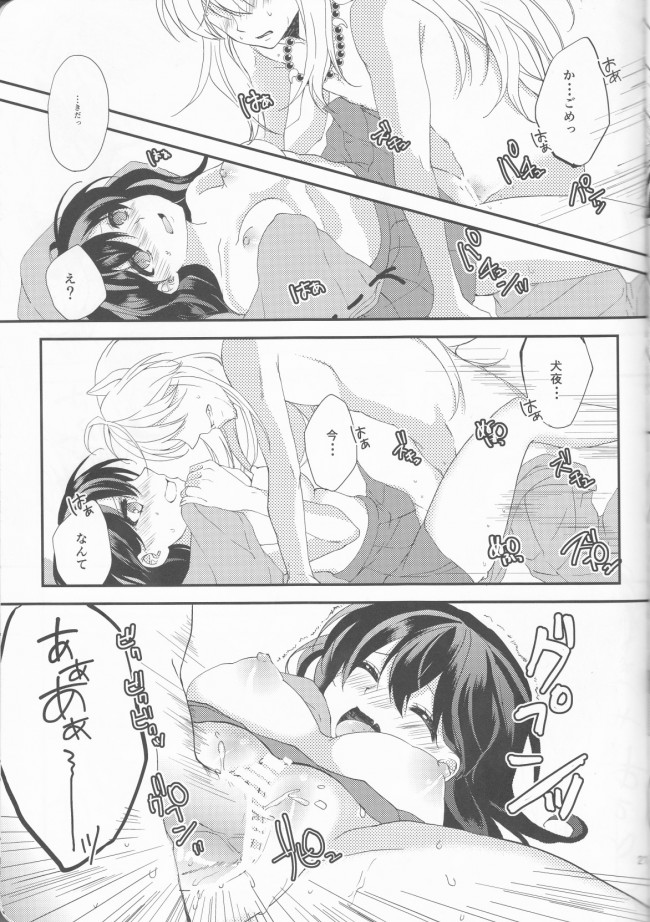 【犬夜叉 エロ同人】日暮かごめちゃんと犬夜叉はいつのまにかセックスをする【無料 エロ漫画】(21)