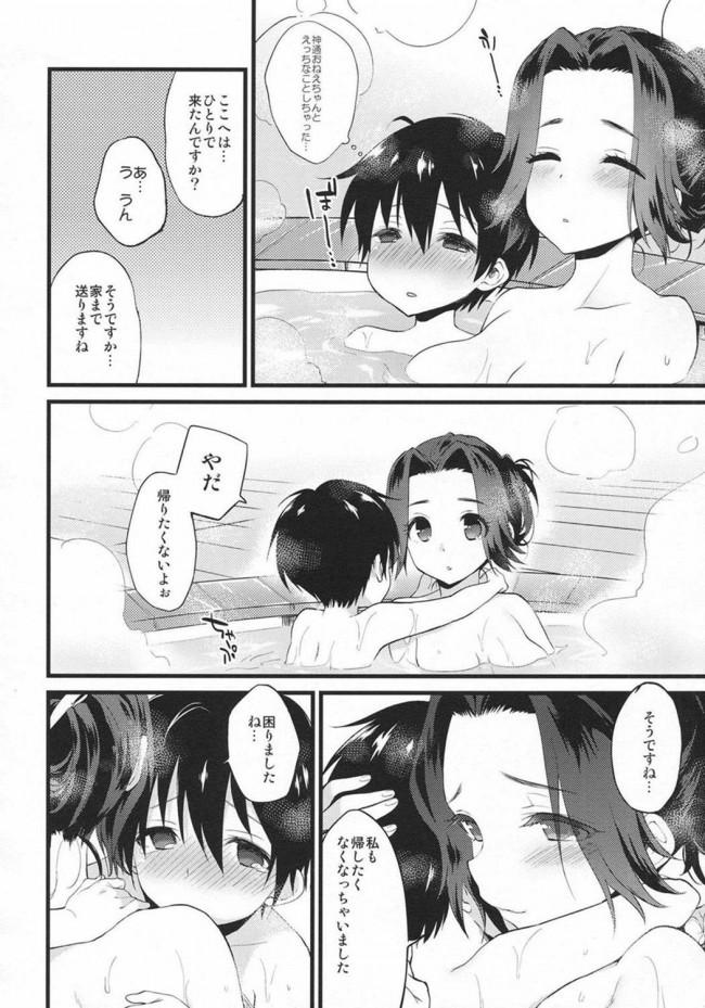 神通がショタ提督に授乳手コキしてセックスまでさせちゃうよ♪【艦これ エロ漫画・エロ同人】 (25)