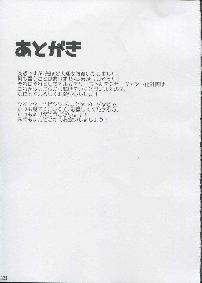 セクハラをしまくる所長さんはオルガマリーちゃんに首ったけw【FGO エロ漫画・エロ同人】 (28)