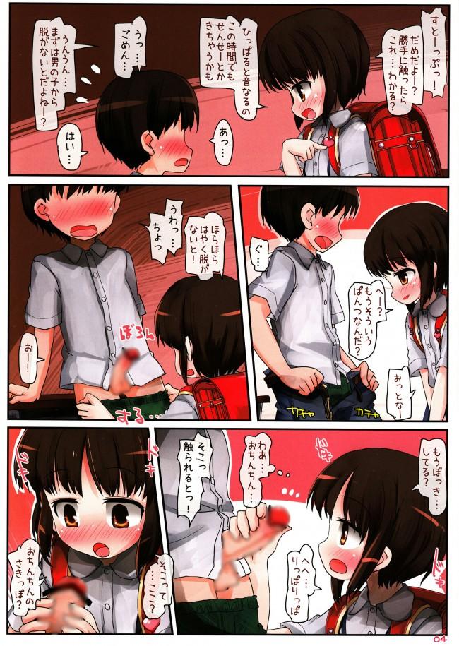 【エロ漫画】JS同士で放課後の教室でいけないエッチな体験をするw【無料 エロ同人誌】 (4)