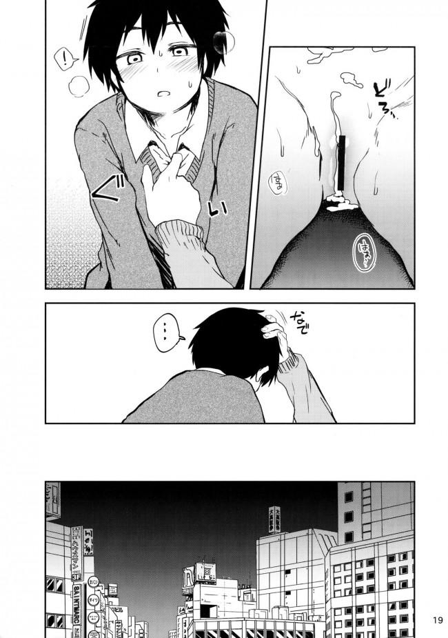 満喫のペアシートで先輩が童貞を奪ってくれるw【エロ漫画・エロ同人誌】 (18)