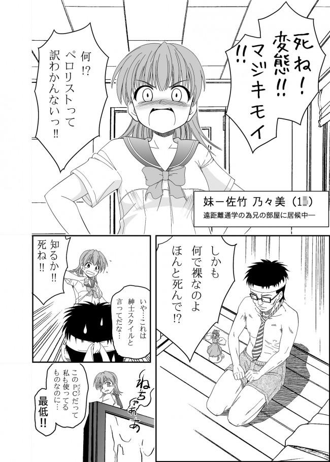 オタクで舐めるのが好きなペロリストの兄にあそこを舐められるw【エロ漫画・エロ同人】 (8)
