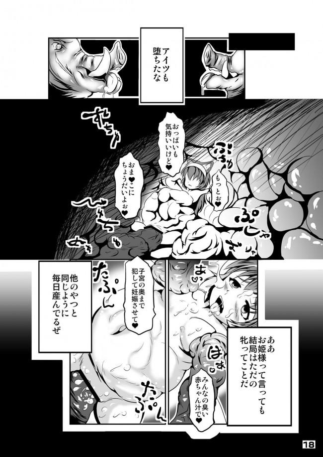 ブタの国に捕まって蟲に犯され孕まされるw【エロ漫画・エロ同人誌】 (18)