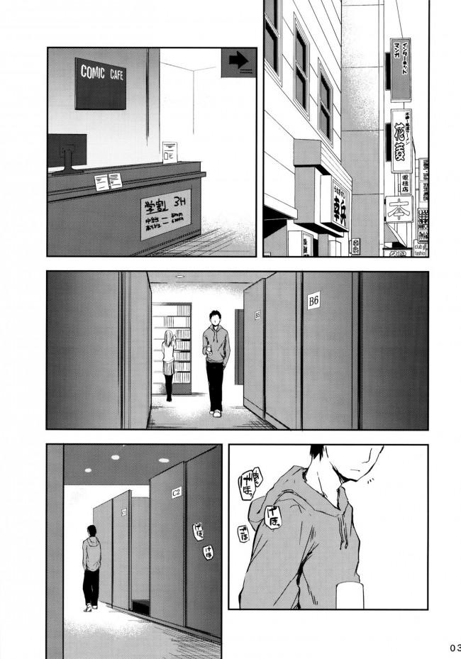 満喫のペアシートで先輩が童貞を奪ってくれるw【エロ漫画・エロ同人誌】 (2)