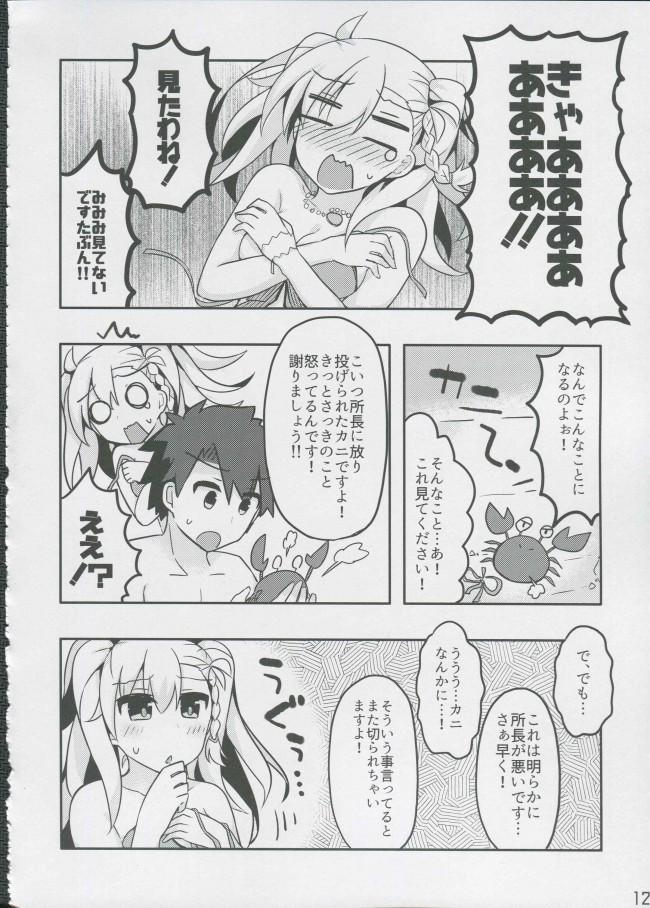 セクハラをしまくる所長さんはオルガマリーちゃんに首ったけw【FGO エロ漫画・エロ同人】 (11)