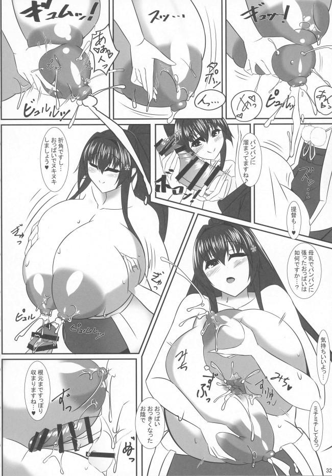爆乳の大和さんと母乳プレイで孕ませてイキまくりw【艦これ エロ漫画・エロ同人】 (31)